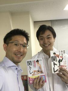 笹川先生の著書「関トレ」と共に