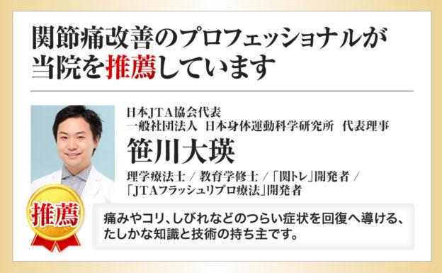「予約の取れない理学療法士」  として有名な笹川大瑛先生からも  推薦の声をいただいています!