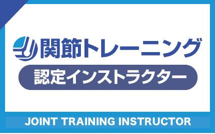 関節トレーニング認定インストラクター