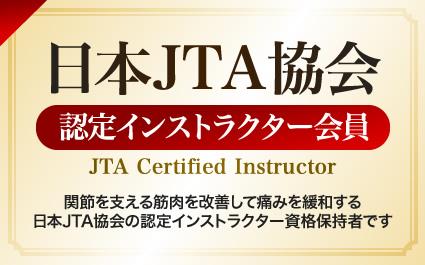 日本JTA協会認定インストラクター