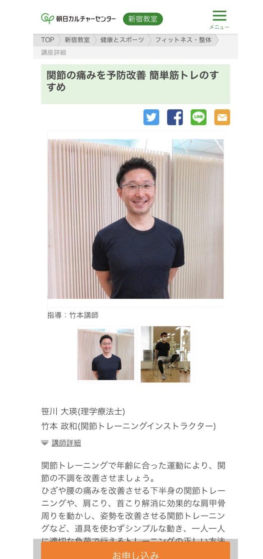 朝日カルチャーセンター新宿「関節の痛みを予防改善 簡単筋トレのすすめ」申し込みページ