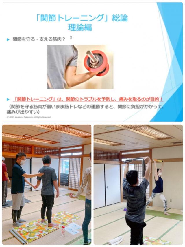 2021.9.5戸塚公民館にて開催「関節トレーニング教室+ヨガレッスン」
